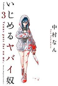 いじめるヤバイ奴(3) (マガジンポケットコミックス)