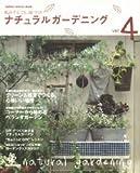 ナチュラルガーデニング (Vol.4) (Gakken interior mook) 画像
