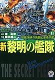新黎明の艦隊 11 (歴史群像コミックス)