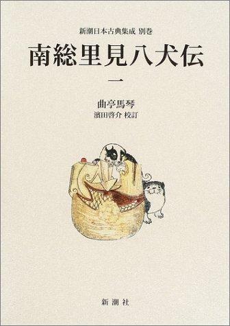 南総里見八犬伝〈1〉 (新潮日本古典集成)の詳細を見る