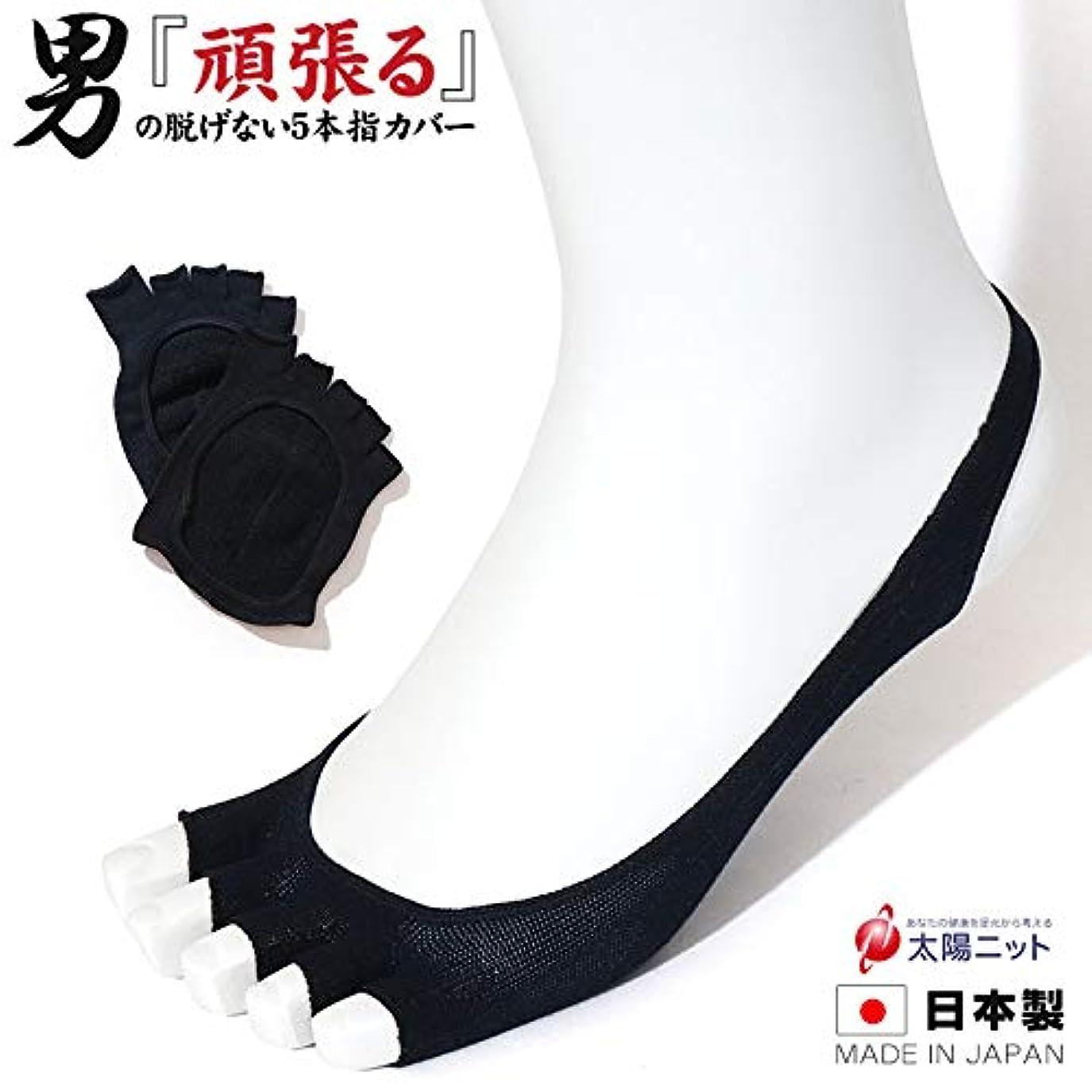 アジア人圧縮されたポケットメンズ 綿100 脱げない 5本指カバー 汗 ムレ におい 対策 26-28cm 360 (ブラック)