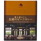 【富士屋ホテル】伝統のビーフカレー
