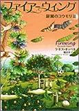 ファイアーウィング (銀翼のコウモリ (3))