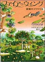 ファイアーウィング (銀翼のコウモリ (3))の詳細を見る