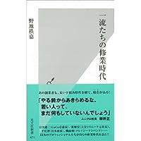 一流たちの修業時代 (光文社新書)
