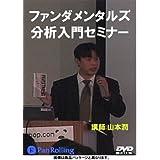 DVD ファンダメンタルズ分析入門セミナー