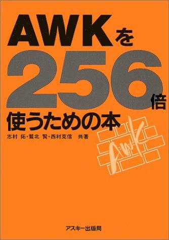 AWKを256倍使うための本 (Ascii 256倍)