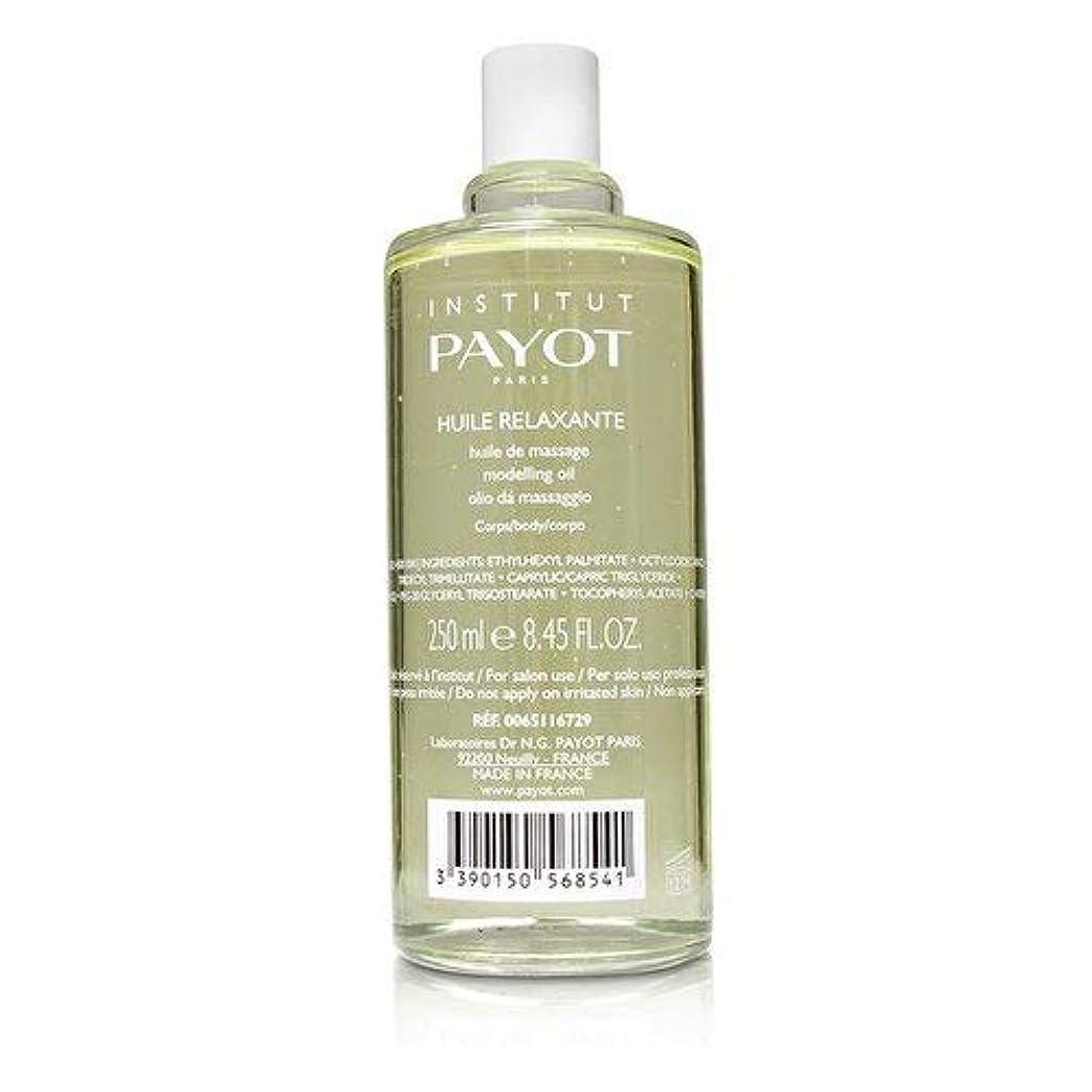 対マイク気楽なパイヨ Huile Relaxante - Body Massage Oil (Jasmine & White Tea) (Salon Product) 250ml/8.45oz並行輸入品