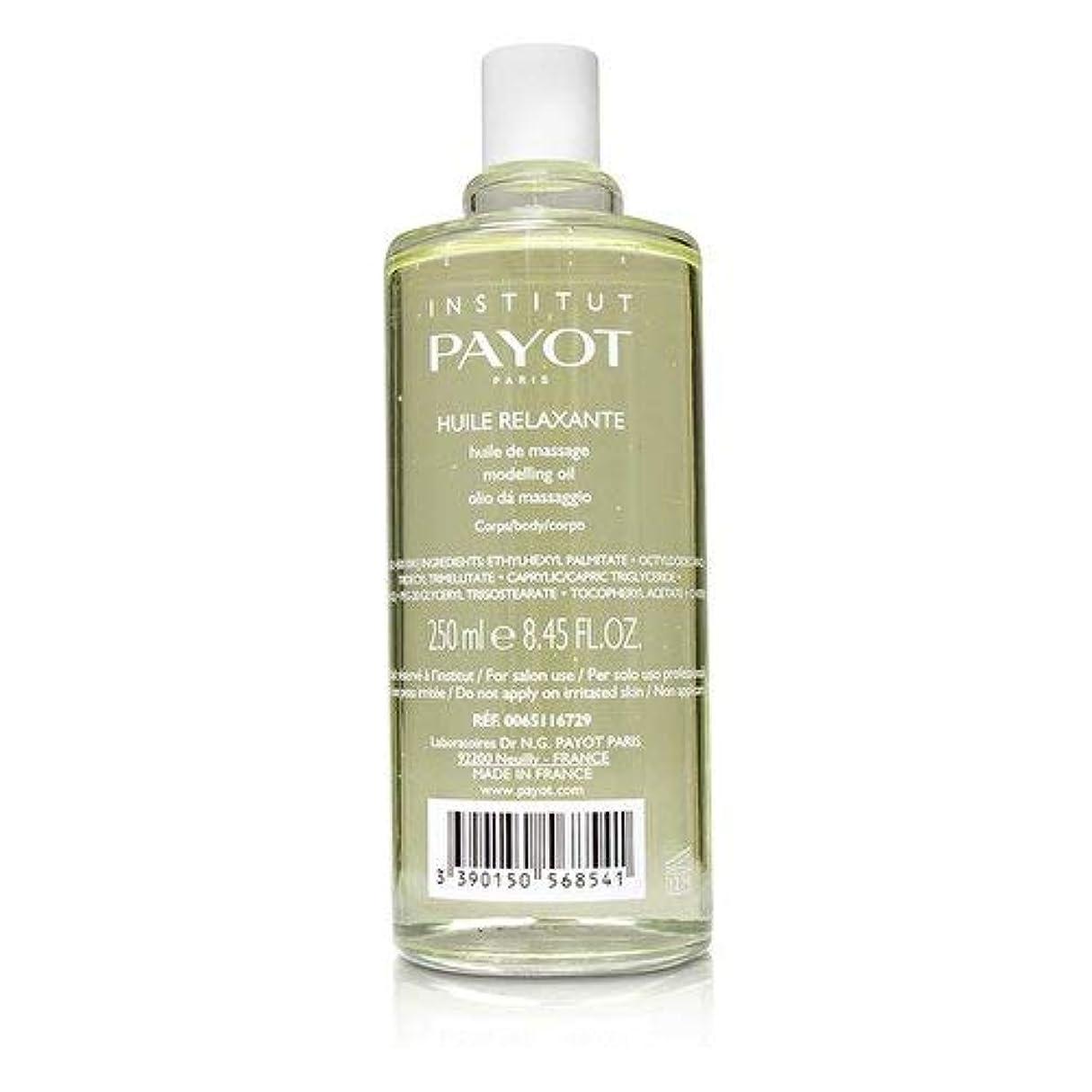 コンプライアンス浮浪者大佐パイヨ Huile Relaxante - Body Massage Oil (Jasmine & White Tea) (Salon Product) 250ml/8.45oz並行輸入品