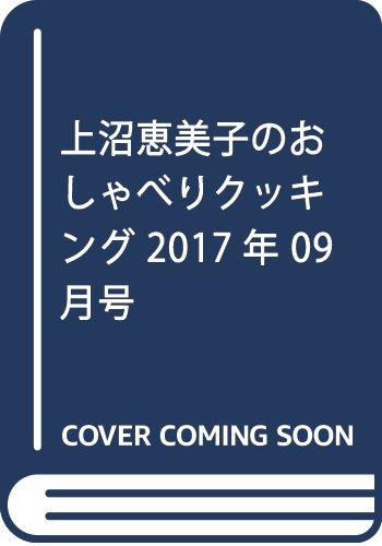 上沼恵美子のおしゃべりクッキング 2017年 09 月号 [雑誌]
