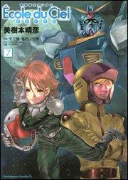 機動戦士ガンダム エコール・デュ・シエル (7) (カドカワコミックスAエース)の詳細を見る