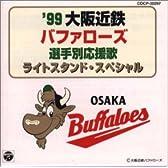 99大阪近鉄バファローズ選手別応援歌ライトスタンド・スペシャル
