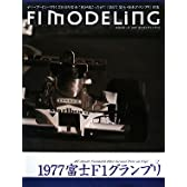 F1 MODELING―1977富士F1グランプリ (All about Formula One Grand Prix in)