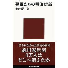 幕臣たちの明治維新 (講談社現代新書)
