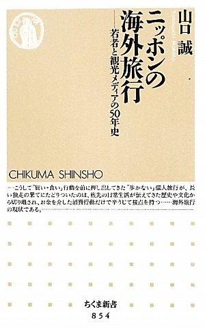 ニッポンの海外旅行 若者と観光メディアの50年史 (ちくま新書)
