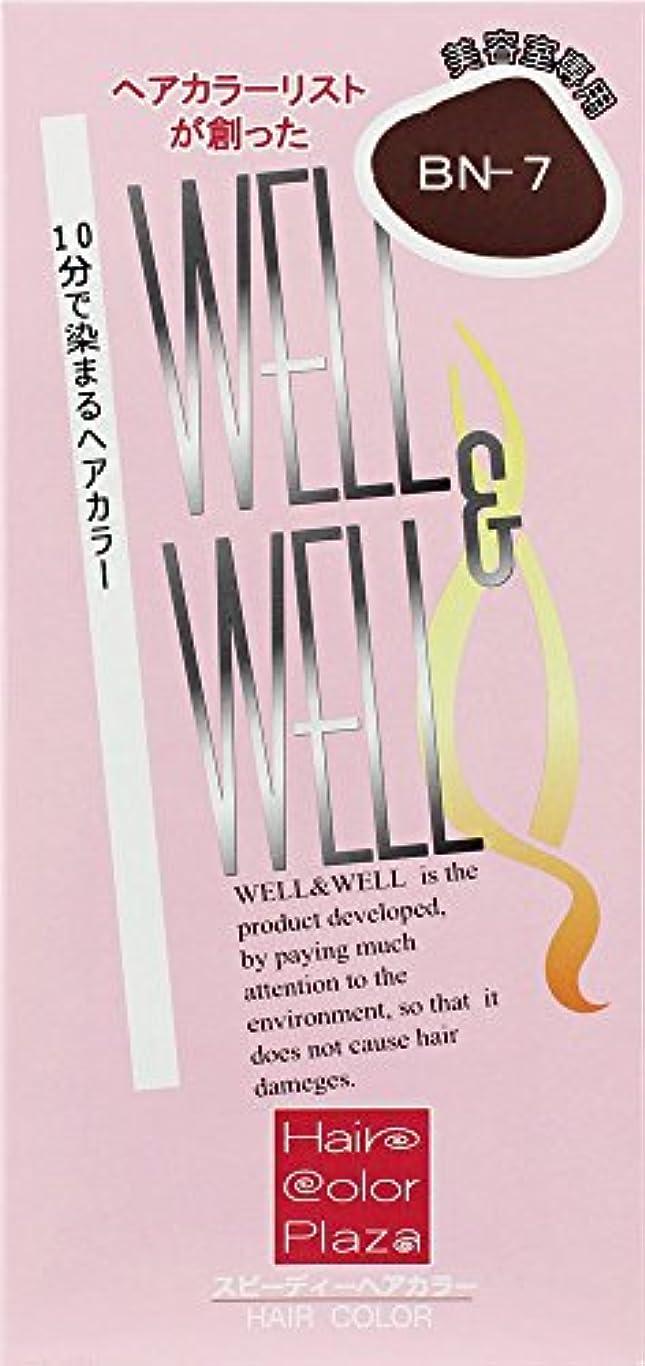 寄付する十一思慮深いウェル&ウェルスピーディヘアカラー ナチュラルブラウンBN7