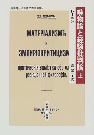 唯物論と経験批判論〈上〉 (科学的社会主義の古典選書)の詳細を見る
