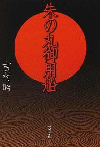 朱の丸御用船 (文春文庫)