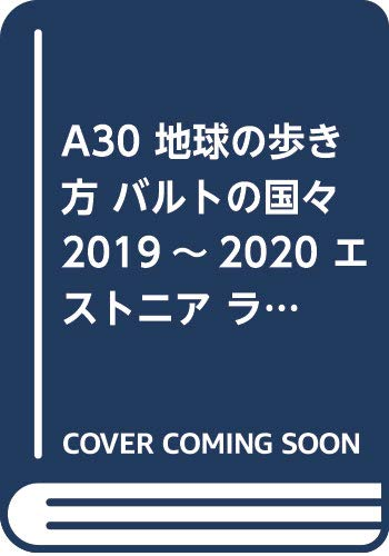 A30 地球の歩き方 バルトの国々 2019~2020 エストニア ラトヴィア リトアニア