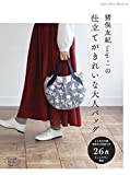 猪俣友紀(neige+)の仕立てがきれいな大人バッグ (レディブティックシリーズ)