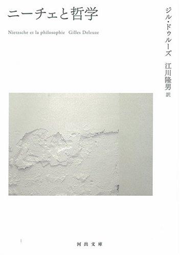 ニーチェと哲学 (河出文庫)