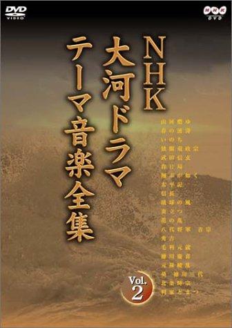 NHK大河ドラマ テーマ音楽全集 Vol.2 [DVD]