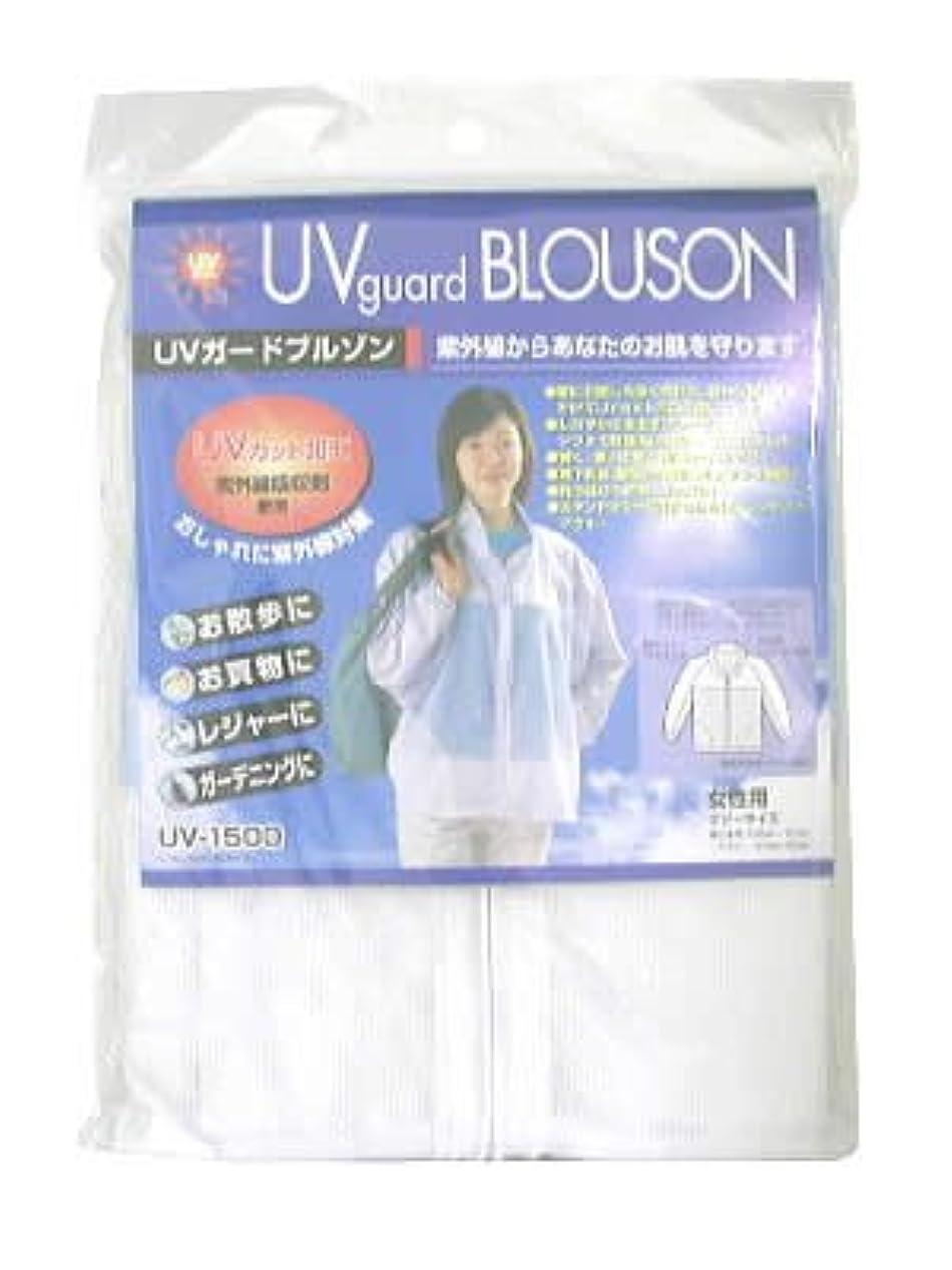 熱帯のレスリング擁するUVガードブルゾン (UV-1500)