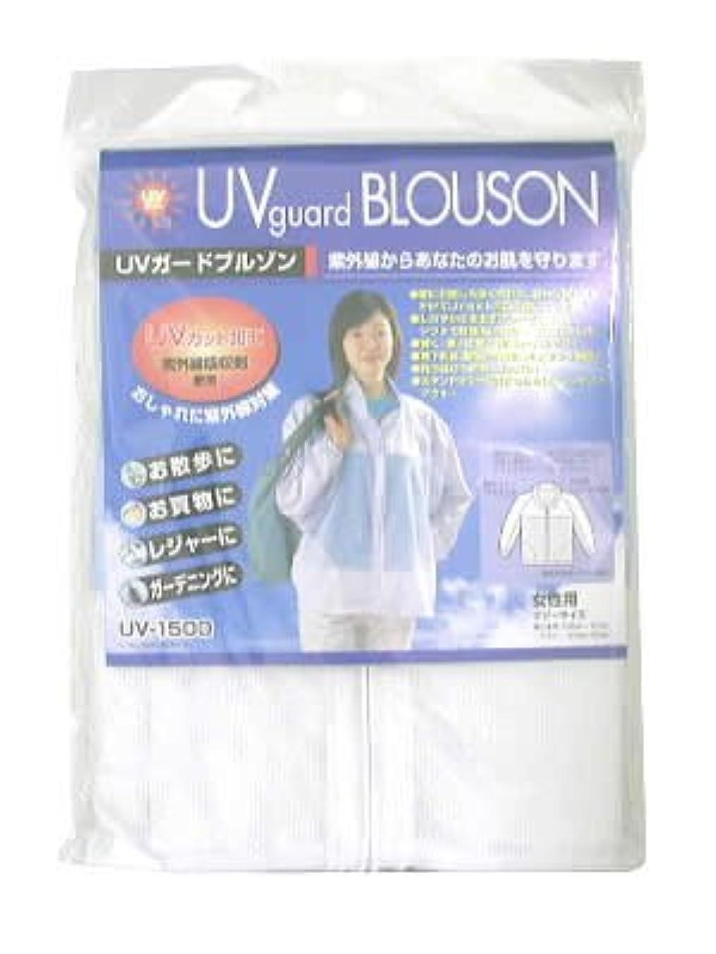 敬な取り替える脅迫UVガードブルゾン (UV-1500)