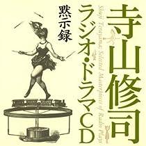 寺山修司ラジオ・ドラマCD「黙示録」