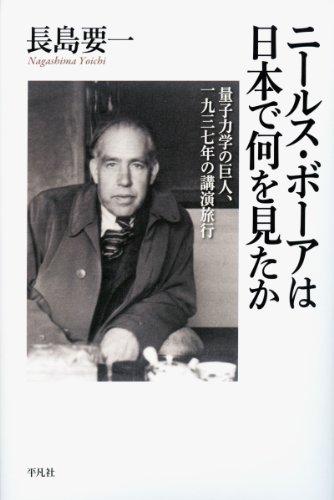 ニールス・ボーアは日本で何を見たか: 量子力学の巨人、一九三七年の講演旅行