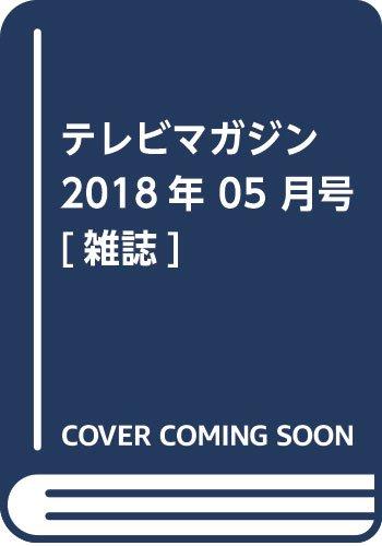 テレビマガジン 2018年 05 月号 [雑誌]...