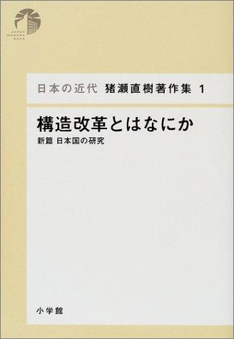 構造改革とはなにか―新篇日本国の研究 (日本近代 猪瀬直樹著作集)の詳細を見る