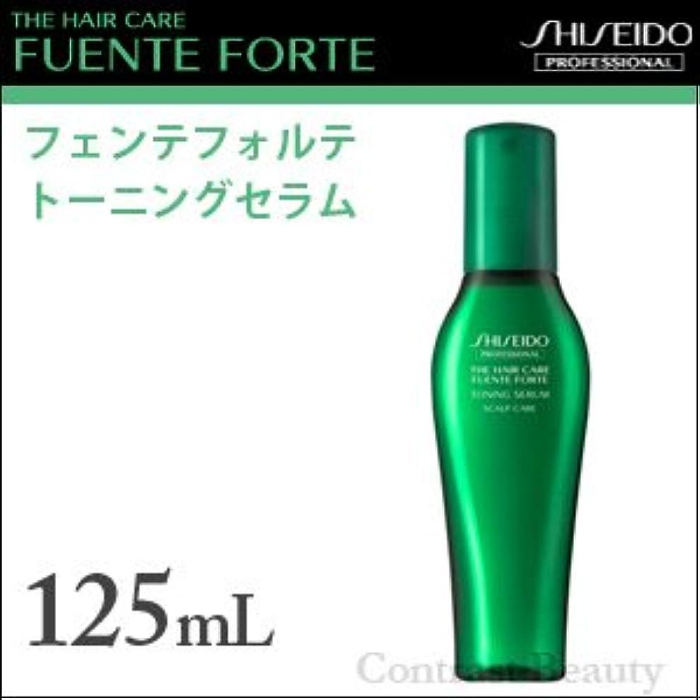【x3個セット】 資生堂 フェンテフォルテ トーニングセラム 125ml 頭皮用美容液