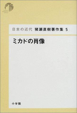 ミカドの肖像 (日本の近代 猪瀬直樹著作集)の詳細を見る