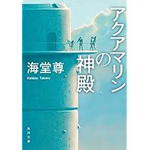 アクアマリンの神殿【電子特典付き】 (角川文庫)