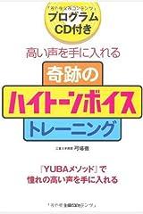 CD付き 奇跡のハイトーンボイストレーニングBOOK 単行本