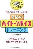 CD付き 奇跡のハイトーンボイストレーニングBOOK