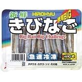 【釣り餌】【冷凍つけエサ】新鮮きびなごK徳用Big 10個セット