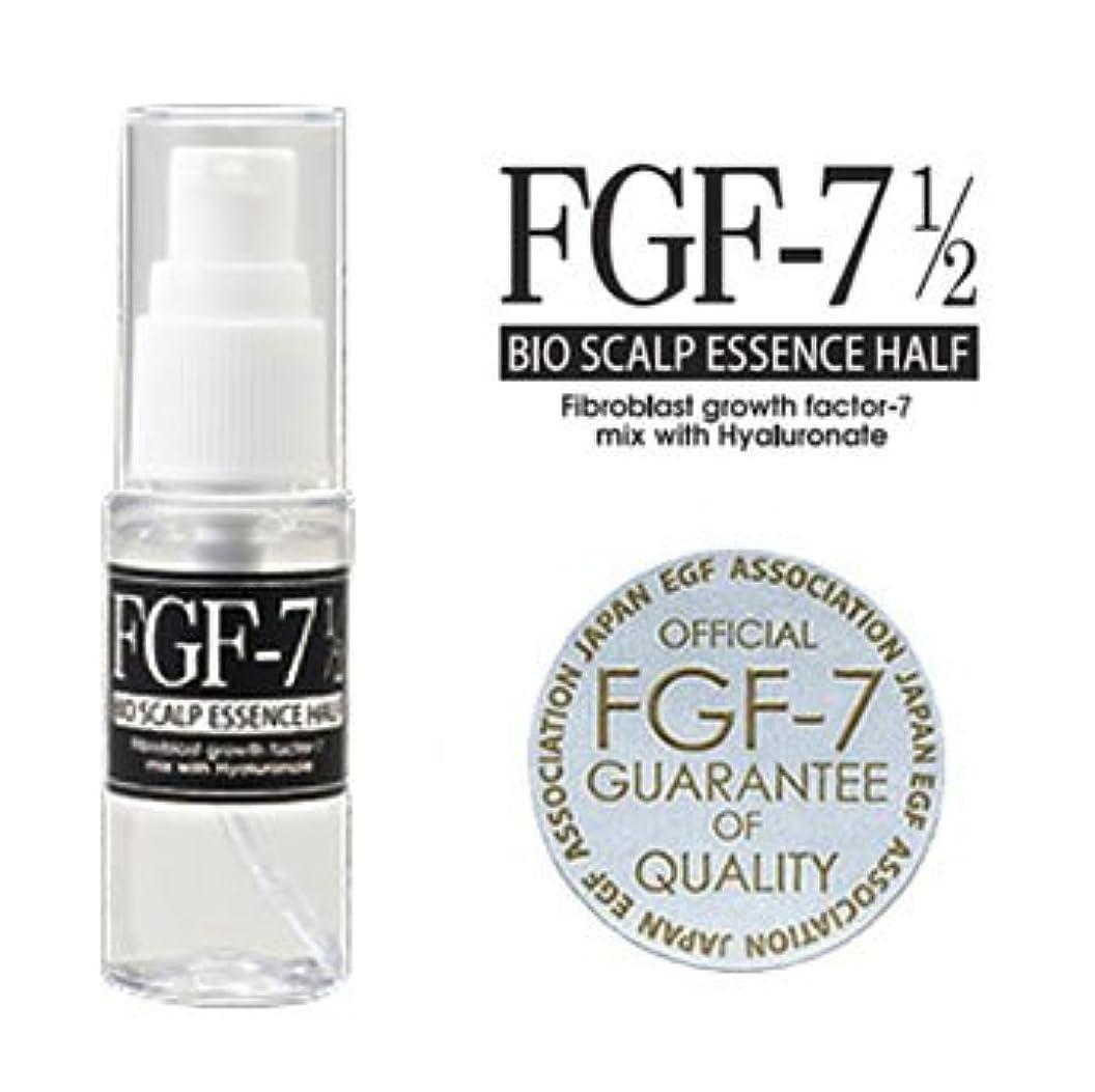 化石医療過誤浸透するFGF-7 バイオスカルプエッセンスハーフ 30ml (純正育毛エッセンス)