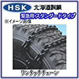 HSK 北海道製鎖 バス・トラック用 ワンタッチチェーン 品番:HSK-OT-5