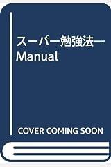 スーパー勉強法―Manual 単行本