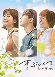 [DVD]まぶしくて~私たちの輝く時間~ DVD-BOX