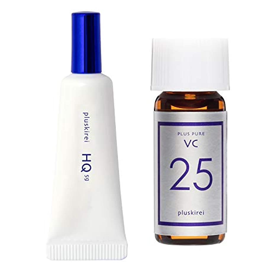 悩み盗難香水純 ハイドロキノン クリーム プラスナノHQ 5g + プラスピュアVC25ミニ 2mL ビタミンC美容液 セット