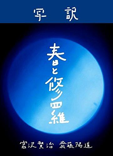 写訳春と修羅 齋藤 陽道