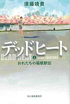デッドヒート(上) おれたちの箱根駅伝 (ハルキ文庫 す 4-9)