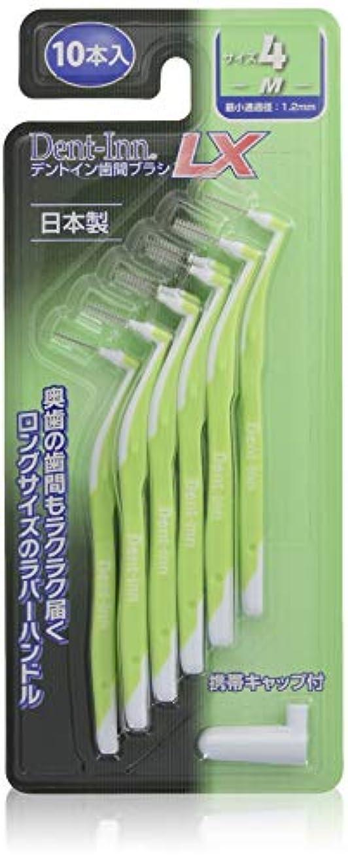 トムオードリース効能ある試すデントインLX歯間ブラシ Mサイズ 10本