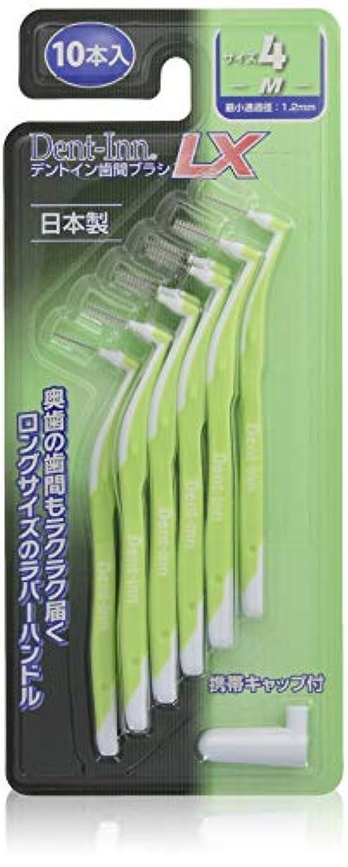 浴室交流するオーバーヘッドデントインLX歯間ブラシ Mサイズ 10本