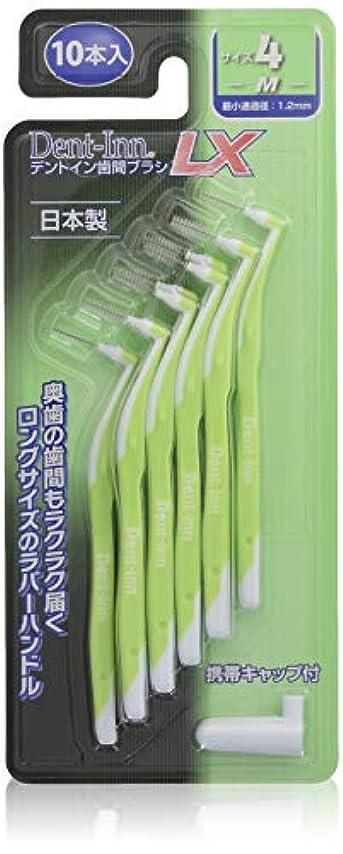 警告する口ひげ一般的にデントインLX歯間ブラシ Mサイズ 10本