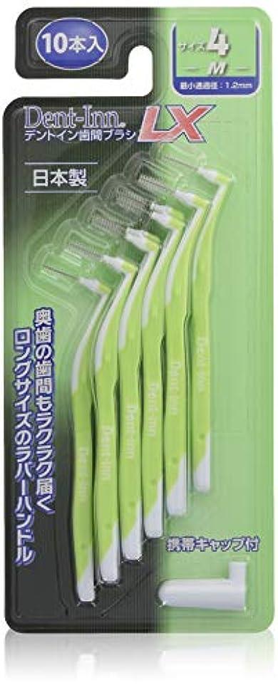 エクスタシーに頼る測定デントインLX歯間ブラシ Mサイズ 10本