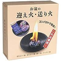 東海製蝋 お盆の迎え火・送り火 163-03 器:Φ10.5×3cm